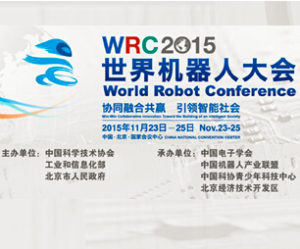 2015-11-23, WRC, Beijing China